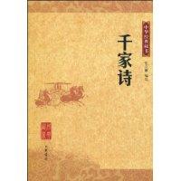 千家诗:中华经典藏书