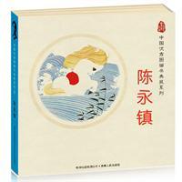 中国优秀图画书典藏系列:陈永镇(全五册)