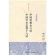 中国学术思想十八讲 中国思想史六讲