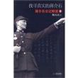 找寻真实的蒋介石:蒋介石日记解读2