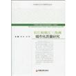 长江和珠江三角洲城市化质量研究