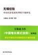 无锡经验:中国经济发展转型的个案研究