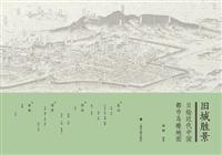 旧城胜景:日绘近代中国都市鸟瞰地图