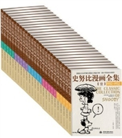 史努比漫画全集(套装全25册)