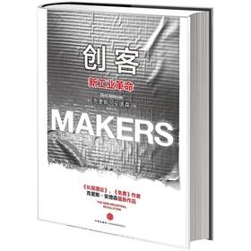 创客:新工业革命