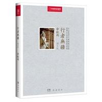 中国国家地理图文版《行者无疆》