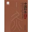 中国针灸全书(十二五国家重点图书,中国针灸学会推荐,囊括古今针灸精华,国内最全面和实用的大型工具书,附经络彩图)