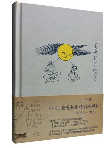 小艾,爸爸特�e特�e地想你(1969~1972)(精�b)