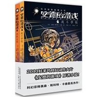 科学惊奇故事丛书·安德的游戏(全2册)