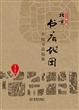 北京书店地图(2014修订版)