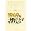 1949年:中国知识分子的私人记录