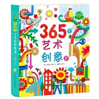 365个艺术创意Ⅲ(精装)