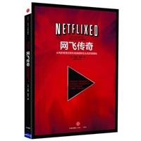 网飞传奇:从电影租赁店到在线视频新巨头的历程揭秘