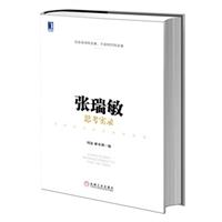 张瑞敏思考实录(精装)
