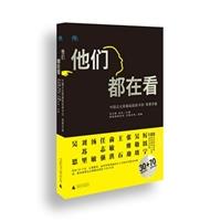 他们都在看:中国企业家基础阅读书目·导赏手册