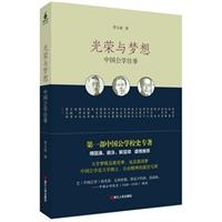 光荣与梦想:中国公学往事