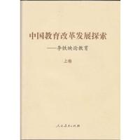 中国教育改革发展探索:李铁映论教育