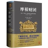 摩根财团:美国一代银行王朝和现代金融(1838-1990)(精装)