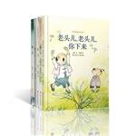 中华原创绘本大系(套装全5册精装)