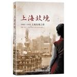 上海故境:1842-1952上海发现之旅