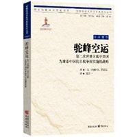 驼峰空运:第2次世界大战中美国为维系中国抗日战争而实施的战略 [平装]