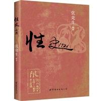 性史1926(精装)