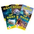 大白鲸计划海洋科普馆(套装共5册)