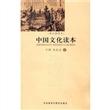 中国文化读本(黑白插图本)