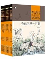 曹文轩画本:草房子套装(全9册)
