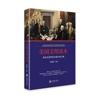 美国文明读本:缔造美利坚的40篇经典文献