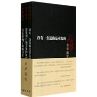 余华随笔(全3册)