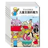 杰米历险记(第一辑6册)