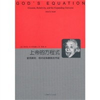 上帝的方程式:爱因斯坦、相对论和膨胀的宇宙(精装)