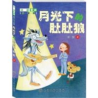 冰波童话:珍藏版--月光下的肚肚狼