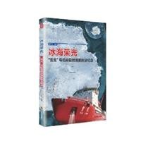 冰海荣光:雪龙号南极救援脱困全纪录