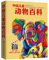 中国儿童动物百科(精装)