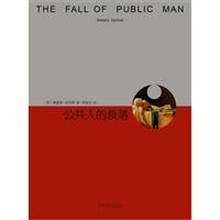 公共人的衰落(精装)