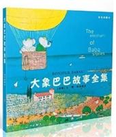 国外经典漫画彩色典藏本-大象巴巴故事全集