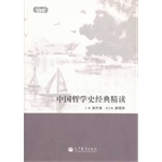 中国哲学史经典精读