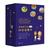 写给孩子的科学启蒙书(精装9册)