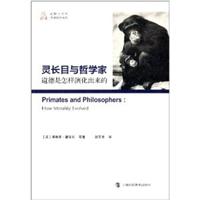 动物行为学大师佳作书系 灵长目与哲学家:道德是怎样演化出来的