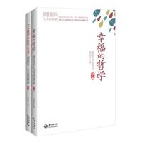 周国平人文演讲录:人文精神的哲学思考+幸福的哲学(套装2册)
