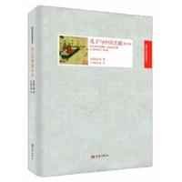 孔子与中国之道(修订版)
