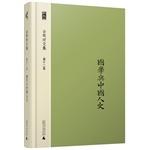 国学与中国人文(精装)