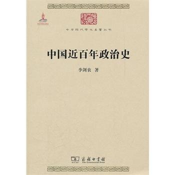 中华现代学术名著丛书:中国近百年政治史