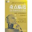 奇点临近:一部预测人工智能和科技未来的奇书