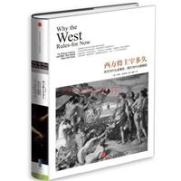 西方将主宰多久:东方为什么会落后,西方为什么能崛起(精装)