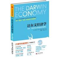 达尔文经济学:自由竞争和公共利益如何兼得