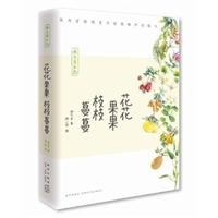 花花果果枝枝蔓蔓:南方草木志