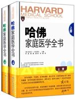 哈佛家庭医学全书(精装上下册)